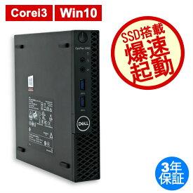 DELL デル OPTIPLEX 3060 MICRO SSD256GB メモリ8GB Core i3 Windows 10 Pro中古パソコン【3年保証】【お気楽返品OK】【送料無料】中古デスクトップパソコン省スペースデスクトップ
