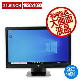 HP P223中古パソコン【3年保証】【お気楽返品OK】【送料無料】中古ディスプレイ液晶ディスプレイ