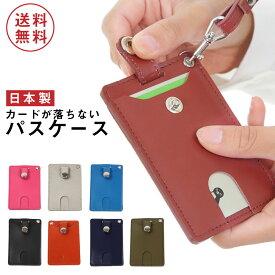 カードが落ちない パスケース 伸縮リール付き ストラップ付属 チャーム 本革 両面収納 定期入れ 日本製 ラッピング無料