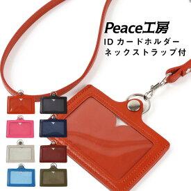 IDカードホルダー ネックストラップ & チャーム付き 本革 日本製 カードケース リール