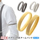 アームバンド スプリング式 日本製 メンズ スーツ レディース 金属バネ式 大人気