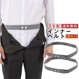 スポーツベルト 2本セット メール便送料無料 インナーベルト シャツずれ防止 ダブルボタン