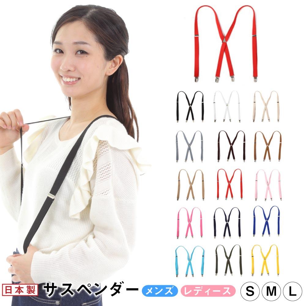 サスペンダー メンズ レディス 対応の3サイズ 全16色 2cm幅 日本製 カジュアルからフォーマル ビジネスにも コスプレ ダンス