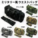 ミリタリー風、迷彩柄 多機能バッグ、ウエストバッグ、ショルダーバッグ、ボディバッグ、自転車フロントバッグ、タックルバッグ