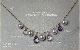 アコヤ 真珠 越し物 天然石(アメジスト、ローズアメジスト、ローズクォーツ)  K18 ゴールド ネックレス <Excellent Special>