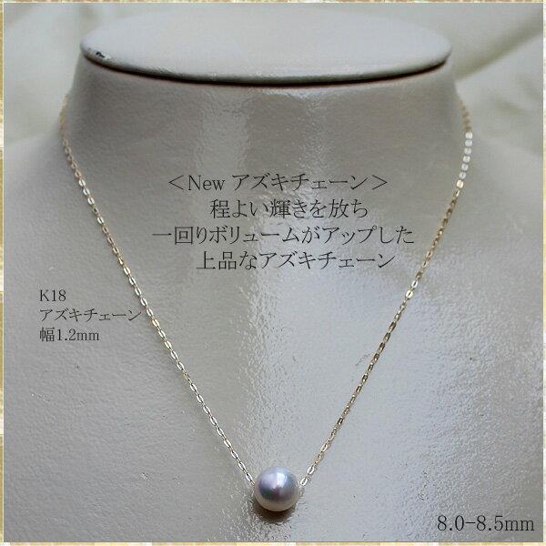 アコヤ真珠 花珠級 8-8.5mm akoya パール優美 スルーネックレス K18/K14WG 【メール便送料無料】