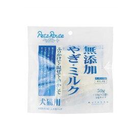 無添加やぎミルク 50g 【ペッツルート】