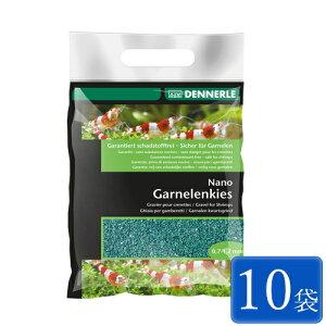 ナノ グラベル エビ用 ジャワグリーン 10袋セット 【DENNERLE】 デナリ 底床材 底床