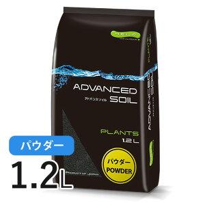 アドバンスソイル 水草用 パウダータイプ 1.2L 【H.E.L.P.】 底床材 ソイル パウダー アクアリウム 水草 育成