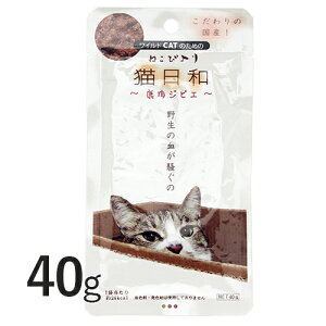 猫日和 鹿肉ジビエ 40g 【わんわん】 猫用 猫 おやつ レトルト フード 国産 鹿肉