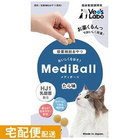 【宅配便配送】MediBall メディボール 猫用 たら味 【投薬補助おやつ】投薬 おやつ ペット トリーツ