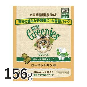 グリニーズ 猫用 ローストチキン味 156g 【MARS】 猫 歯みがき ハミガキ 歯垢 歯石 ケア おやつ スナック [C/S]