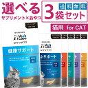 【送料無料】 おやつサプリ 猫用 選べる3袋セット 【Vet's Labo】 猫 おやつ サプリメント成分 配合 健康 皮ふ 皮膚 …
