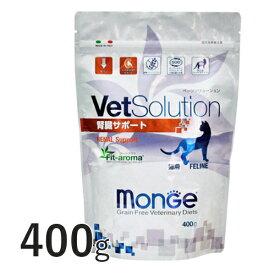 VetSolution 猫用 腎臓サポート 400g 【Monge】 療法食 腎臓病 疾患 Vet Solution FELINE RENAL ベッツソリューション モンジ
