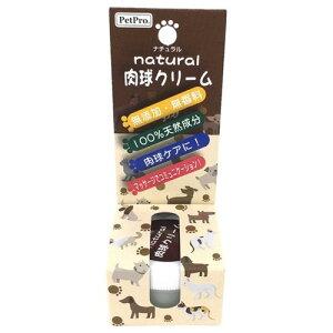 ナチュラル肉球クリーム 【ペットプロジャパン】 犬猫用 犬 猫 肉球 ケア クリーム ペット