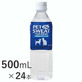 ペットスエット 500mL×24本 【アース・ペット】 犬 猫 栄養補完食 水分補給 ミネラル補給 ペット 健康維持