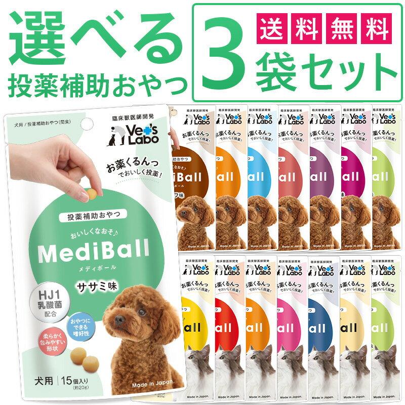【送料無料】 MediBall メディボール 選べる3袋 犬用 猫用 投薬補助おやつ 【Vet's Labo】 ササミ ビーフ かつお チーズ たら 低アレルゲン チーズ 投薬 おやつ ペット トリーツ 【メール便配送】