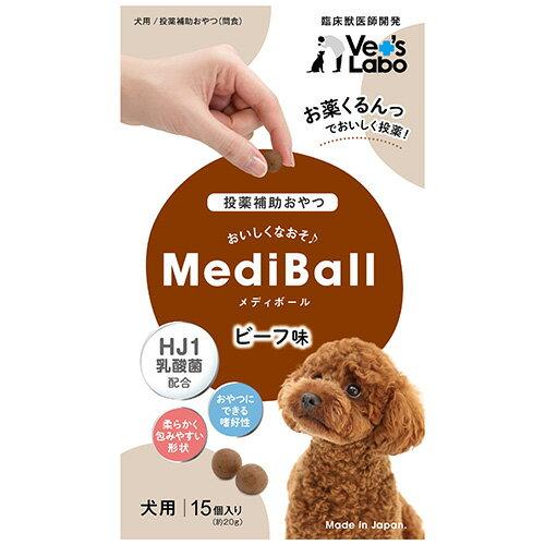 【メール便配送】MediBall メディボール ビーフ味 犬用 【投薬補助おやつ】【Vet's Labo】 投薬 おやつ ペット トリーツ 【2個まで】【代金引換はメール便不可】