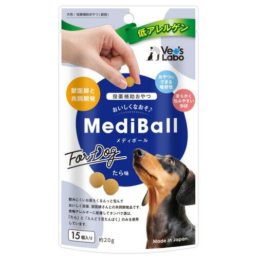 【メール便配送】MediBall メディボール たら味 低アレルゲン 犬用 【投薬補助おやつ】【Vet's Labo】 投薬 おやつ ペット トリーツ 【2個まで】【代金引換はメール便不可】