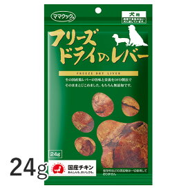 フリーズドライのレバー 24g 犬用 【ママクック】 フリーズドライ チキン 鶏 レバー おやつ フード トッピング 犬 ペット