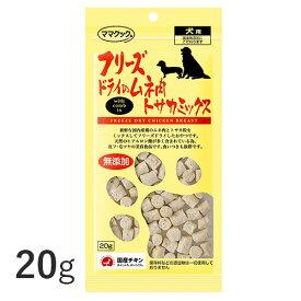 フリーズドライのムネ肉 トサカミックス 20g 犬用 【ママクック】 フリーズドライ チキン 鶏 トサカ とさか おやつ フード トッピング 犬 ペット