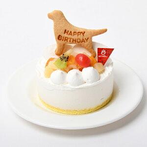 【送料無料】 NAMARA!バースデーケーキ 【ワンダードック】 犬 ケーキ クリスマス プレゼント ギフト ペット 冷凍 クール便