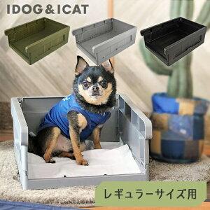 iDog HACK 愛犬のためのインテリアトイレ CONTAINER レギュラーサイズ 全3色 【IDOG&ICAT】 犬 トイレ おしゃれ インテリア シンプル 折りたたみ式 [Th]