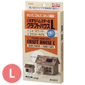 クラフトハウス L 【スドー】 ハムスター 小動物 ハウス おうち クラフト紙 2個入り 日本製 [S]