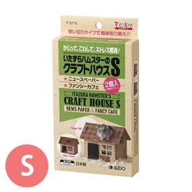 クラフトハウス S 【スドー】 ハムスター 小動物 ハウス おうち クラフト紙 2個入り 日本製 [S]