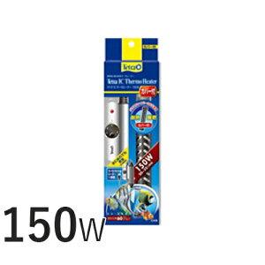 テトラ ICサーモヒーター 150W カバー付 【テトラ】 観賞魚 魚 アクアリウム 熱帯魚 ペット