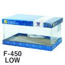 レグラスフラット F-450 LOW 【コトブキ】 水槽 熱帯魚 観賞魚 寿工芸