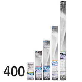 LightUP 400 ブラック/ホワイト 【水作】 アクアリウム ライト LED 水槽 照明