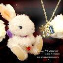 Bunny swaro et s01