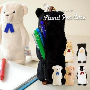 ペンケース スタンドペンケース 2 46070 かわいい おしゃれ オシャレ アニマル 動物 くま クマ ペンギン テディベア ベア 立つペンポーチ 筆箱 文房具 女の子 面白 おもしろ 誕生日 プレゼント