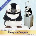 キャリーオンペンギン ペンギン キャリーオンバッグ ショルダーバッグ ぬいぐるみバッグ かわいい 子供 キッズ おむつ…