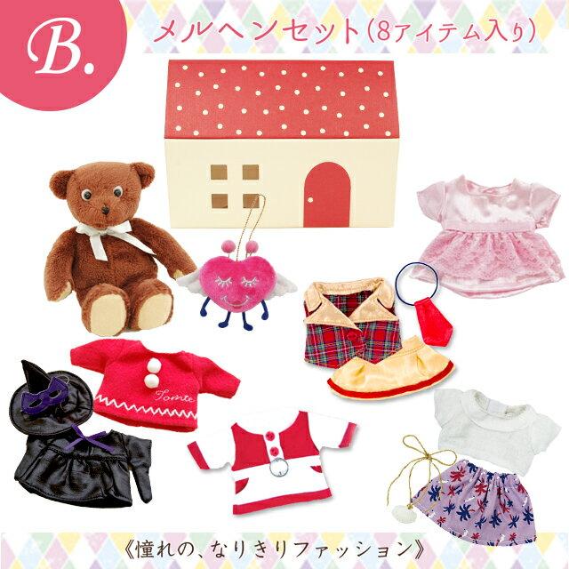ドリームハウスセットB(メルヘン)着せ替え人形 誕生日プレゼント 女性 女友達 入園祝い 入学祝い 卒園祝い 卒業祝い 子供 小学生 テディベア くま ぬいぐるみ 洋服 ごっこ遊び 人形遊び