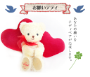 Onegai teddy 01