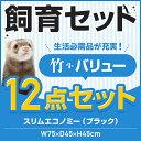 【飼育セット】竹・バリュー スリムエコノミー(ブラック)充実内容セット!【送料無料】【お買い得】 フェレット サークル ケージ ゲージ
