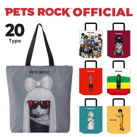 PETS ROCK(ペッツロック) カジュアルトートバッグ 19W 【公式オンラインストア】 ペット セレブ 有名人 犬 猫 ドッグ キャット レディース 鞄