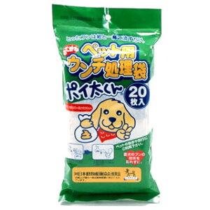 【ポイ太くん】ペット用ウンチ処理袋 20枚