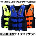 ライフジャケット 大人用 子供用 夜間反射材付き 股紐装着 緊急時の笛付き S M L XL XXL XXXL 水上バイク ボート サーフィン 釣り 海のレジャーに グリーン ブルー オレンジ 送料無料 /呼子笛付ライフジャケット