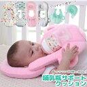赤ちゃん 授乳 クッション 枕 ピロー ハンズフリー 新生児 乳児 ベビーカー チャイルドシート 哺乳瓶ホルダー サポー…