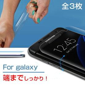 galaxy専用 Galaxy S7 edge ギャラクシーs9 保護フィルム ギャラクシーs10+ 保護フィルム ギャラクシーs8 保護フィルム ギャラクシーs7 エッジ 保護フィルム Galaxy S10 SC-02K Note9 ギャラクシー 無気泡 エッジ専用 ウレタンフィルム 保護 スクラッチ防止 SC-02H SCV33