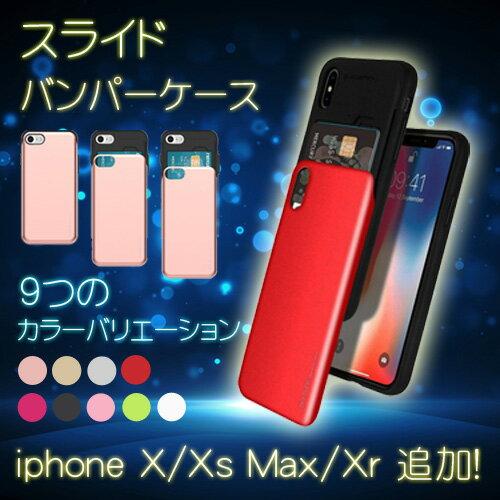 iphone x ケース iphone xs max ケース iphone xs max iphone x ケース カード収納 iphone x ケース カード iphone xsmax ケース 背面 iphone xs max バンパー iphone xs max スカイケース ギャラクシーノート8 カバー iphone8 ケース iphone8 plus ケース