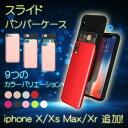 iPhone7 ケース iPhone7 plus ケース iPhone6/6s iPhone6/6s plus galaxy s6 galaxy s7 edge 二重構造 スライド カー…