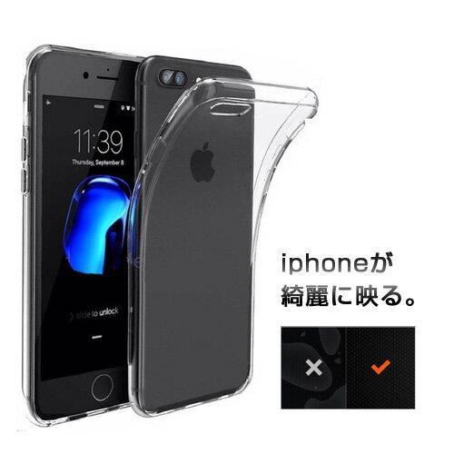 iphone X ケース iphoneX ケース iphone8ケース iphone8 ケース iPhone7ケース iPhone7Plus ケース iPhone7 クリアケース シリコン アイフォンセブン シリコンケース TPUケース 軽量 無地 超 透明ケース 背面ケース シンプル iPhone6 クリアケース iphone6 iphone6 Plus