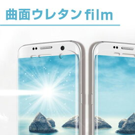 ギャラクシーs7 エッジ 保護フィルム s7edge film Galaxy S7 edge フィルム Galaxy S7edge film 【GALAXY S7 edge】Galaxy S6 edgeギャラクシーs7エッジ保護フィルム 無気泡 エッジ専用 ウレタンフィルム スクラッチ防止