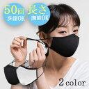 Anti wash mask 001