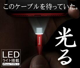 ケーブル iPhone 充電器 アイフォン 光る LED 切れにくい ナイロン android アンドロイド type-c iPhone各機種 USBケーブル 送料無料