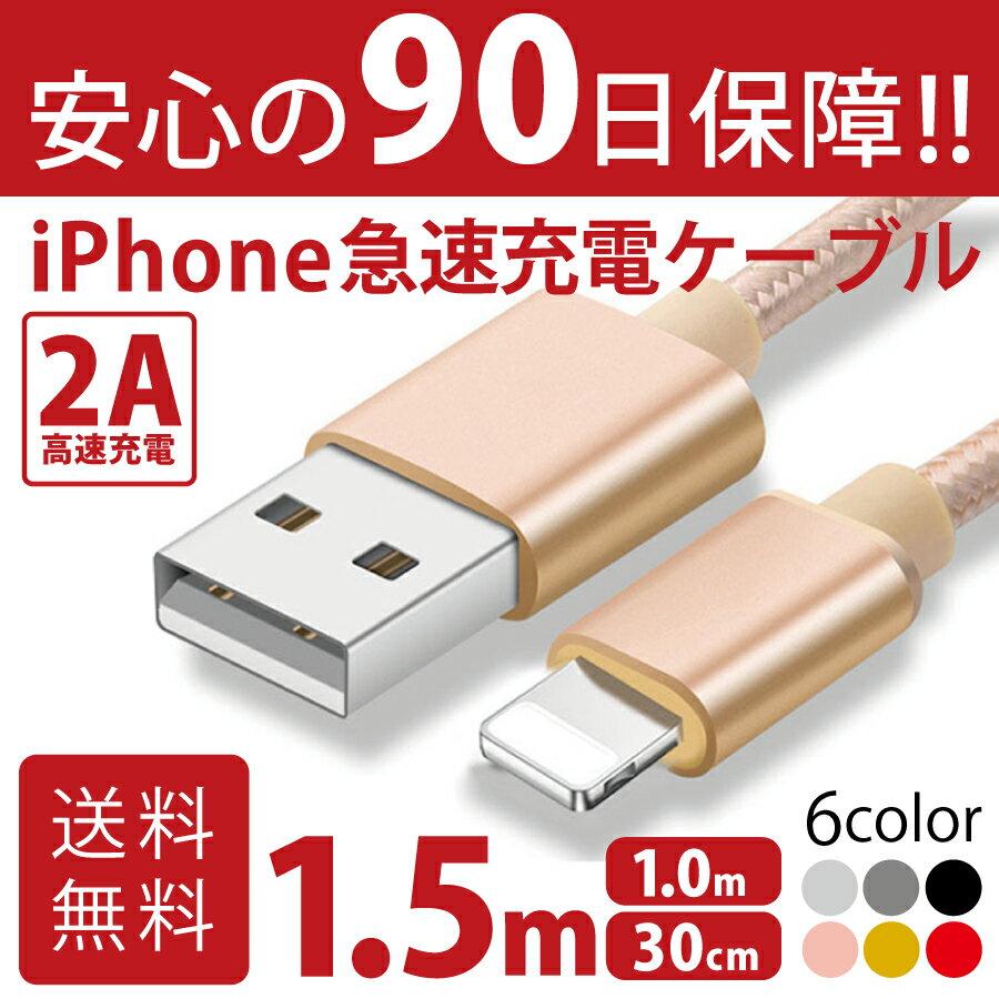 ケーブル iPhone 充電器 アイフォン 切れにくい 強化 ナイロン 高速 2A USB iPhoneX iPhone8 iPhone7 iPhoneSE iPhone6 iPhone6S iPhone5 iPhone5S iPadmini iPadAir 短い ショート 送料無料
